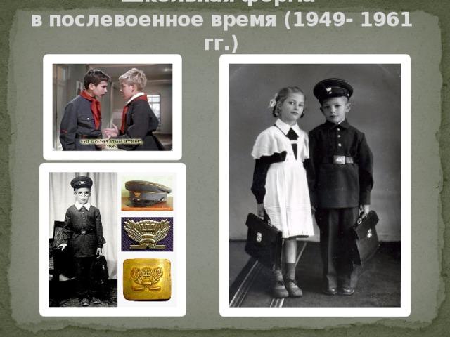Школьная форма  в послевоенное время (1949- 1961 гг.)