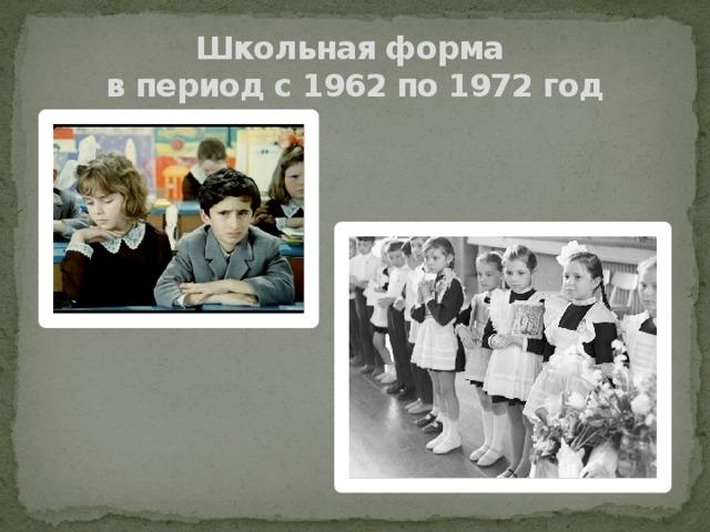 Школьная форма  в период с 1962 по 1972 год