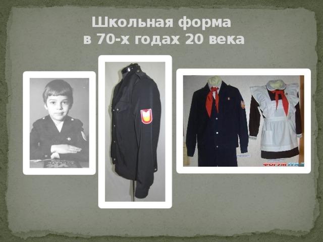 Школьная форма  в 70-х годах 20 века