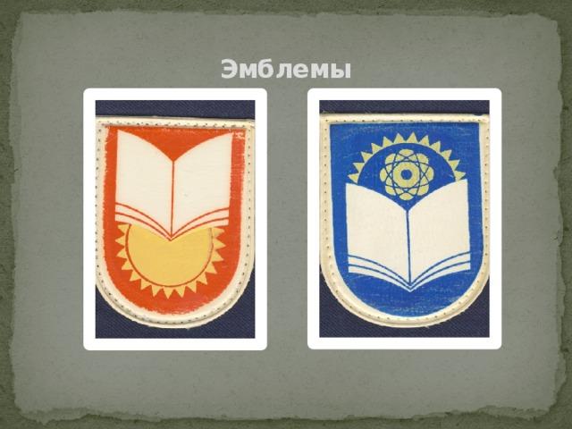 Эмблемы