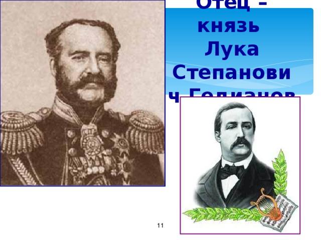 Отец – князь  Лука Степанович Гедианов