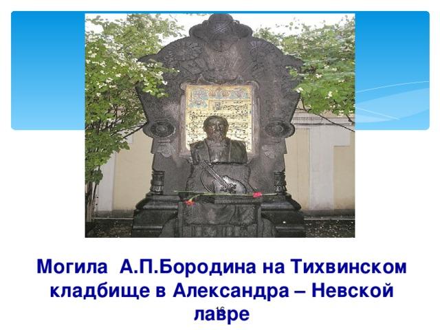 Могила А.П.Бородина на Тихвинском кладбище в Александра – Невской лавре