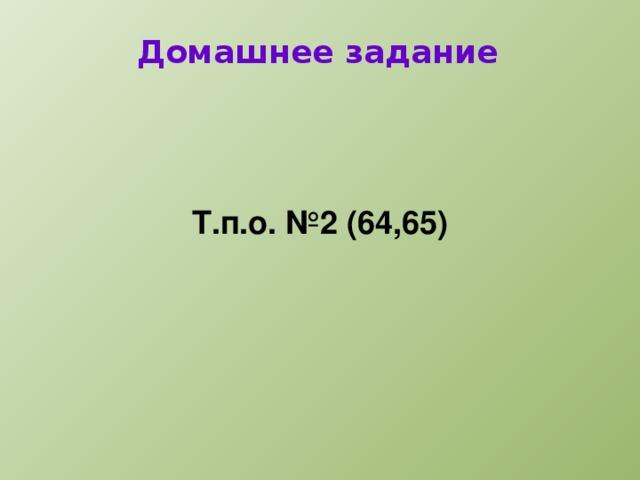 Домашнее задание Т.п.о. №2 (64,65)