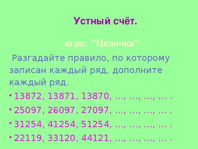 Устный счёт. игра: