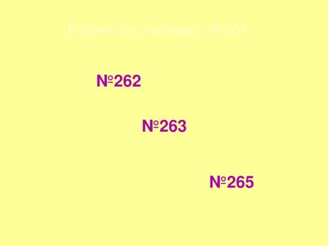 Работа по учебнику №261 № 262 № 263 № 265