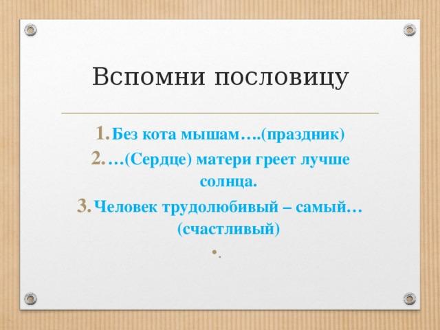 Вспомни пословицу