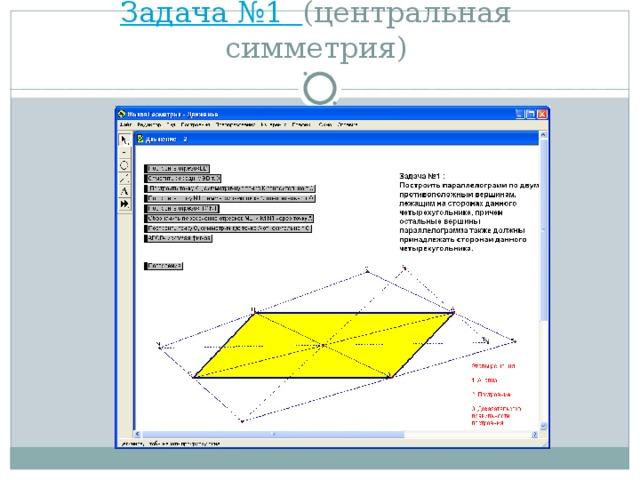 Задача №1  (центральная симметрия)