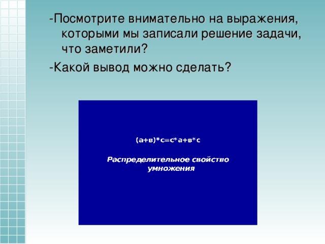 -Как найти площадь прямоугольника?  -Как двумя способами можно вычислить площадь прямоугольника, если он состоит из двух маленьких . ( решение задачи двумя способами у доски) 2 5*4+3*4=32 (см)  (5+3)*4=32 (см)  Ответ: 32 см 2 2