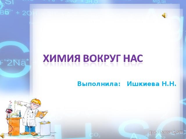 Выполнила: Ишкиева Н.Н.
