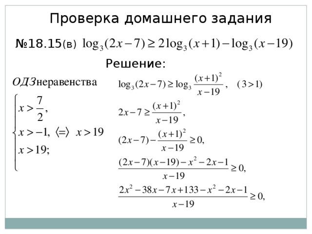 Проверка домашнего задания № 18.1 5 (в) Решение:
