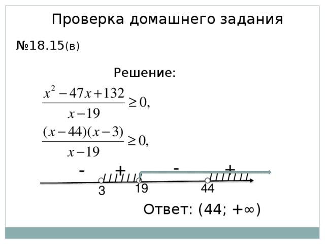 Проверка домашнего задания № 18.1 5 (в) Решение: - + + - I I I I I I I I I I I I I I 19 44 3 Ответ: (44; +∞)