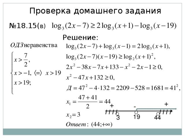Проверка домашнего задания № 18.1 5 ( в ) Решение: + + - I I I I I I I I 19 3 44