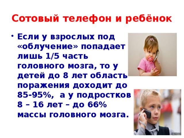 Сотовый телефон и ребёнок