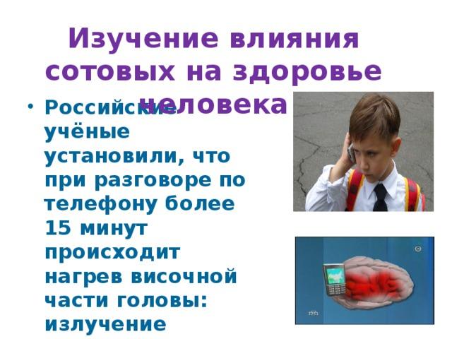 Изучение влияния сотовых на здоровье человека