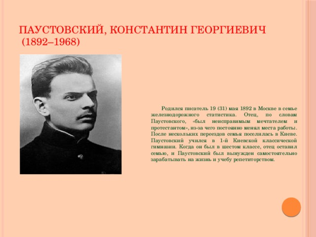 Реферат на тему творчество паустовского 3617