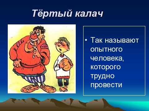 Исконно русские фразеологизмы доклад 594
