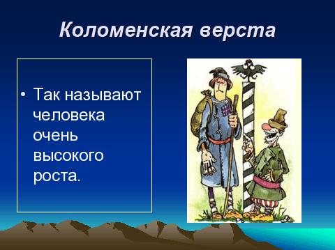Доклад по русскому языку на тему фразеологизмы кратко 1419