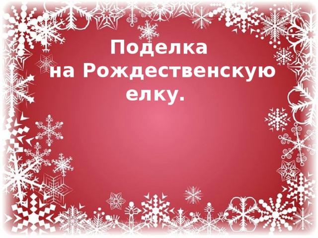 Поделка  на Рождественскую елку.