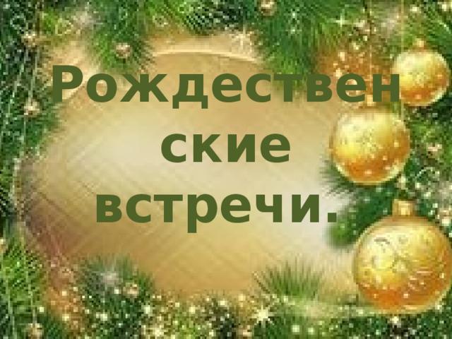 Рождественские встречи.