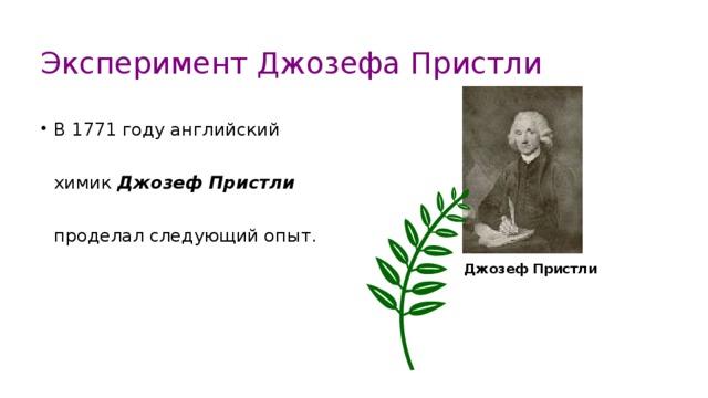 Эксперимент Джозефа Пристли В 1771 году английский химик Джозеф Пристли проделал следующий опыт. Джозеф Пристли