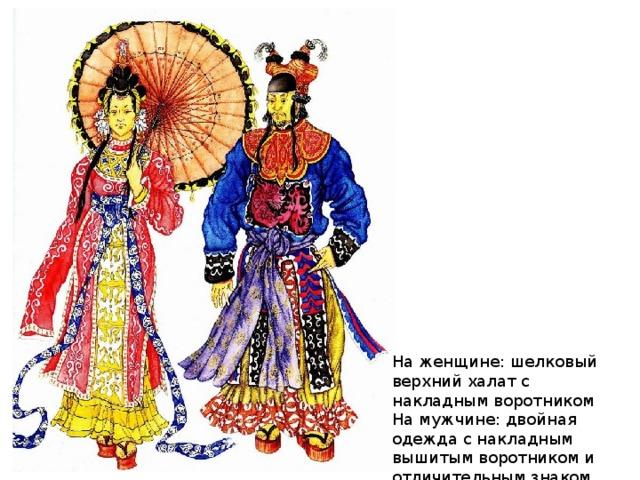 На женщине: шелковый верхний халат с накладным воротником На мужчине: двойная одежда с накладным вышитым воротником и отличительным знаком бицзи