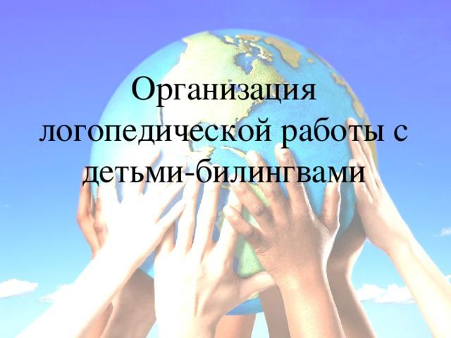 Организация логопедической работы с детьми-билингвами
