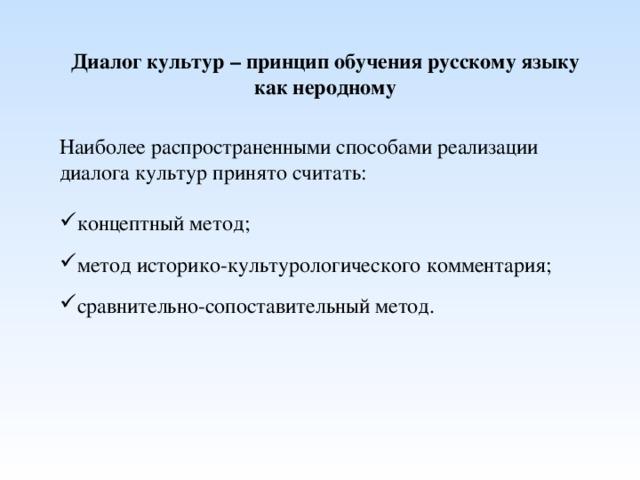 Диалог культур – принцип обучения русскому языку как неродному Наиболее распространенными способами реализации диалога культур принято считать: