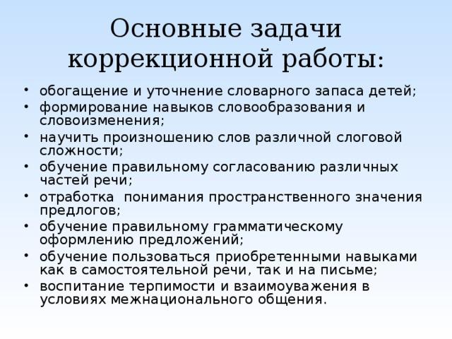 Основные задачи коррекционной работы: