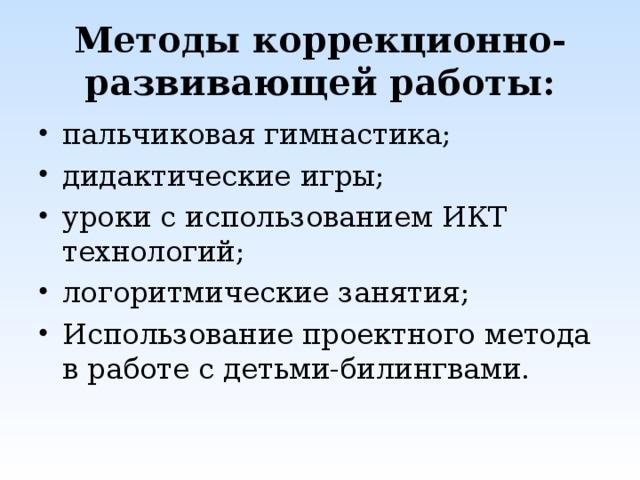 Методы коррекционно-развивающей работы: