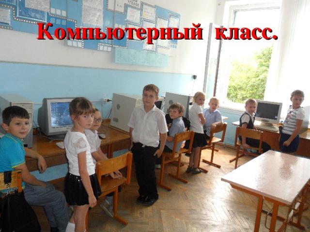 Компьютерный класс.