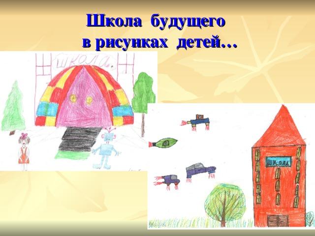 Школа будущего  в рисунках детей…