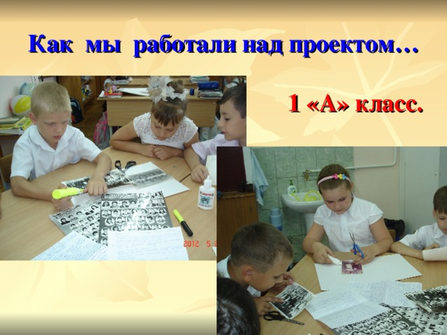 Как мы работали над проектом… 1 «А» класс.