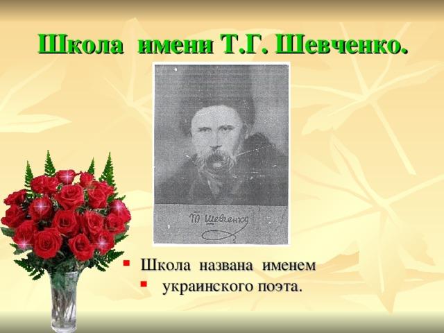 Школа имени Т.Г. Шевченко.