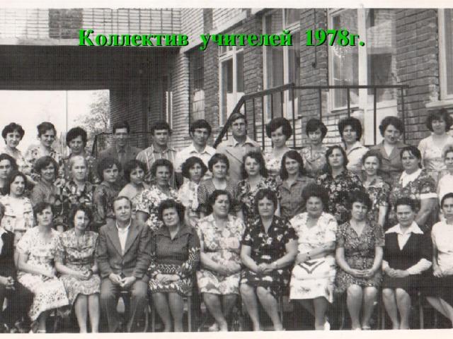 Коллектив учителей 1978г.