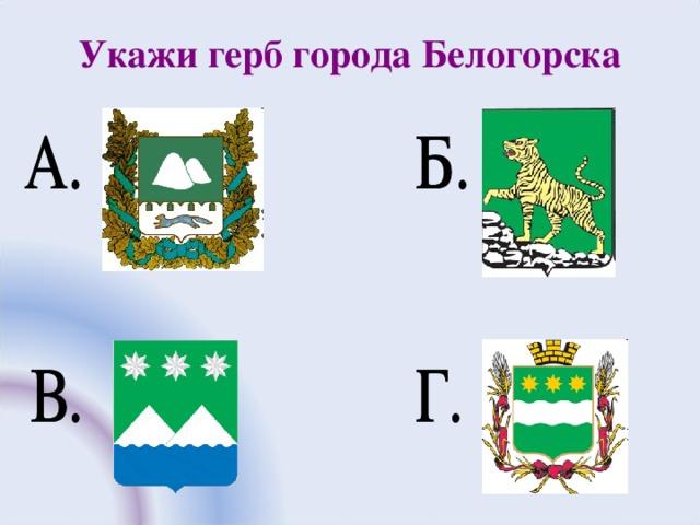 Укажи герб города Белогорска