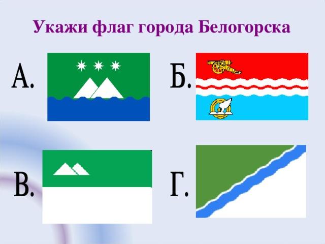 Укажи флаг города Белогорска