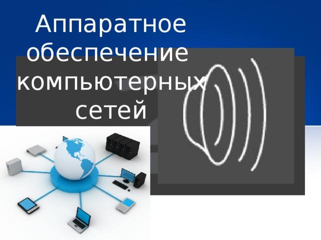 Аппаратное обеспечение компьютерных сетей