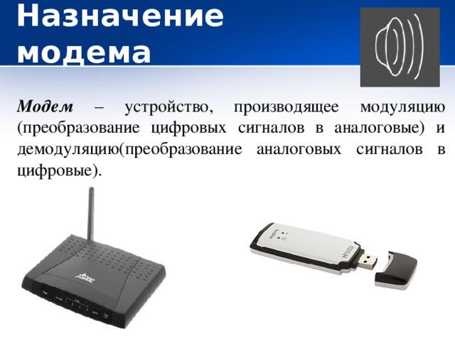 Назначение модема Модем – устройство, производящее модуляцию (преобразование цифровых сигналов в аналоговые) и демодуляцию(преобразование аналоговых сигналов в цифровые).