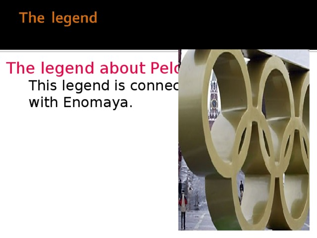 The legend about Pelopse  This legend is connected  with Enomaya.