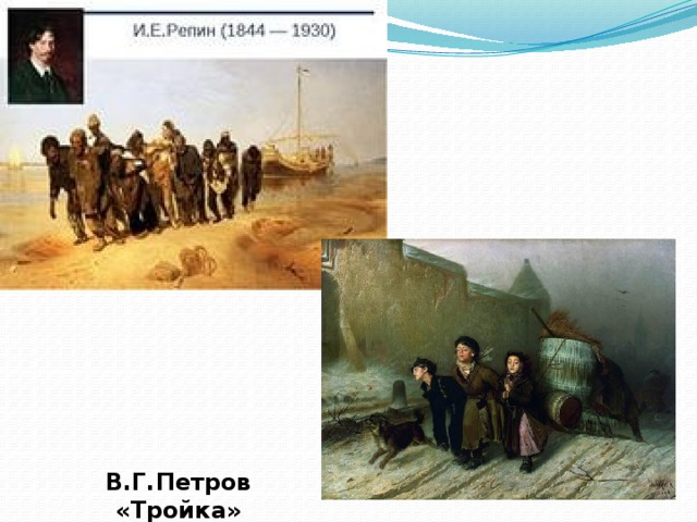В.Г.Петров «Тройка»
