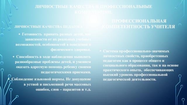 Личностные качества и профессиональные компетенции. Профессиональная компетентность учителя   Личностные качества педагога