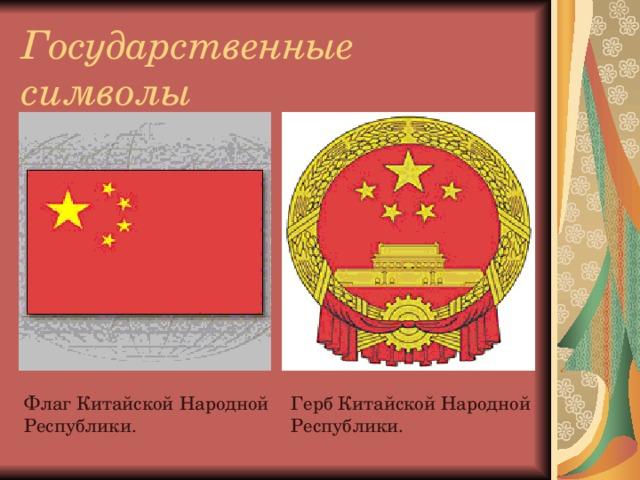 наверное, гербы и флаг китая картинки такой мебели