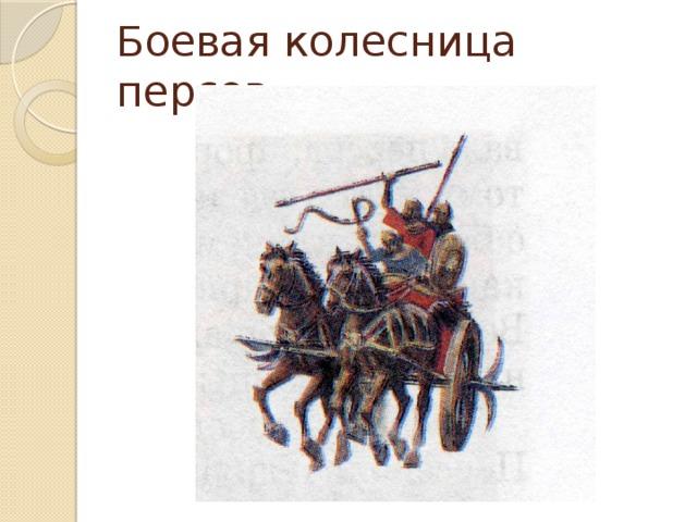 Боевая колесница персов