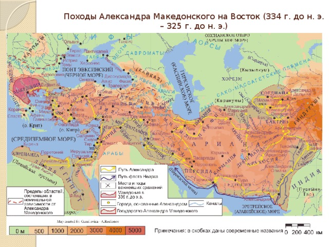 Походы Александра Македонского на Восток (334 г. до н. э. – 325 г. до н. э.)