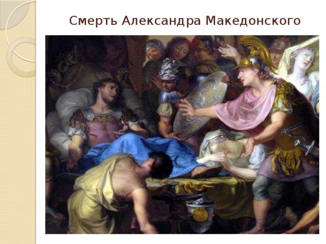 Смерть Александра Македонского