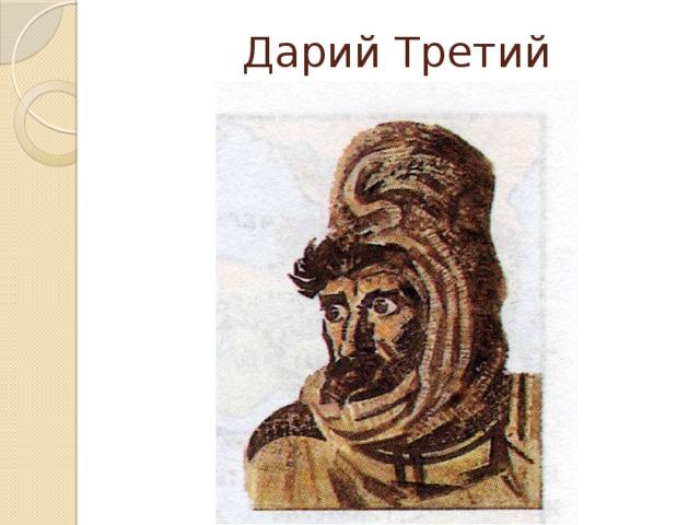Дарий Третий