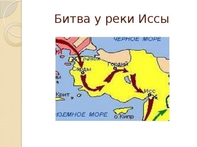 Битва у реки Иссы