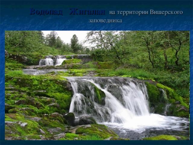 Водопад Жигалан  на территории Вишерского заповедника