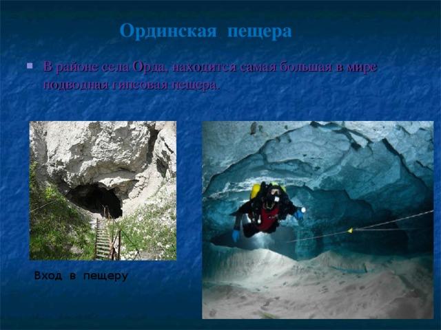 Вход в пещеру Ординская пещера