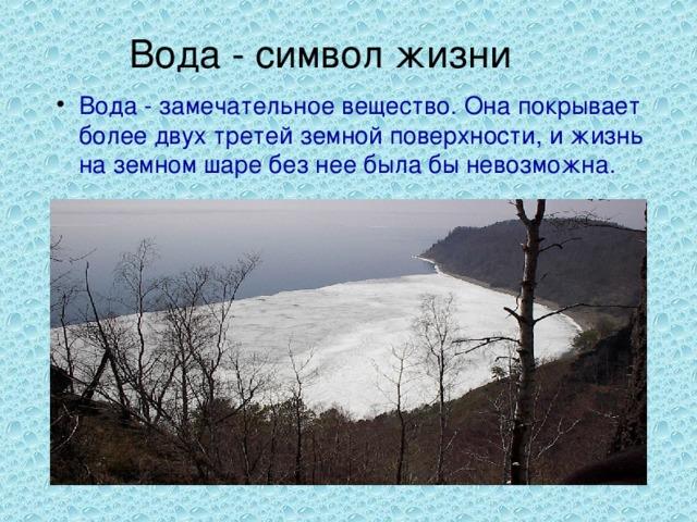 Вода - символ жизни
